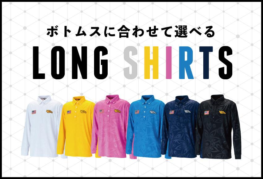 ボトムスに合わせて選べるロングTシャツ!