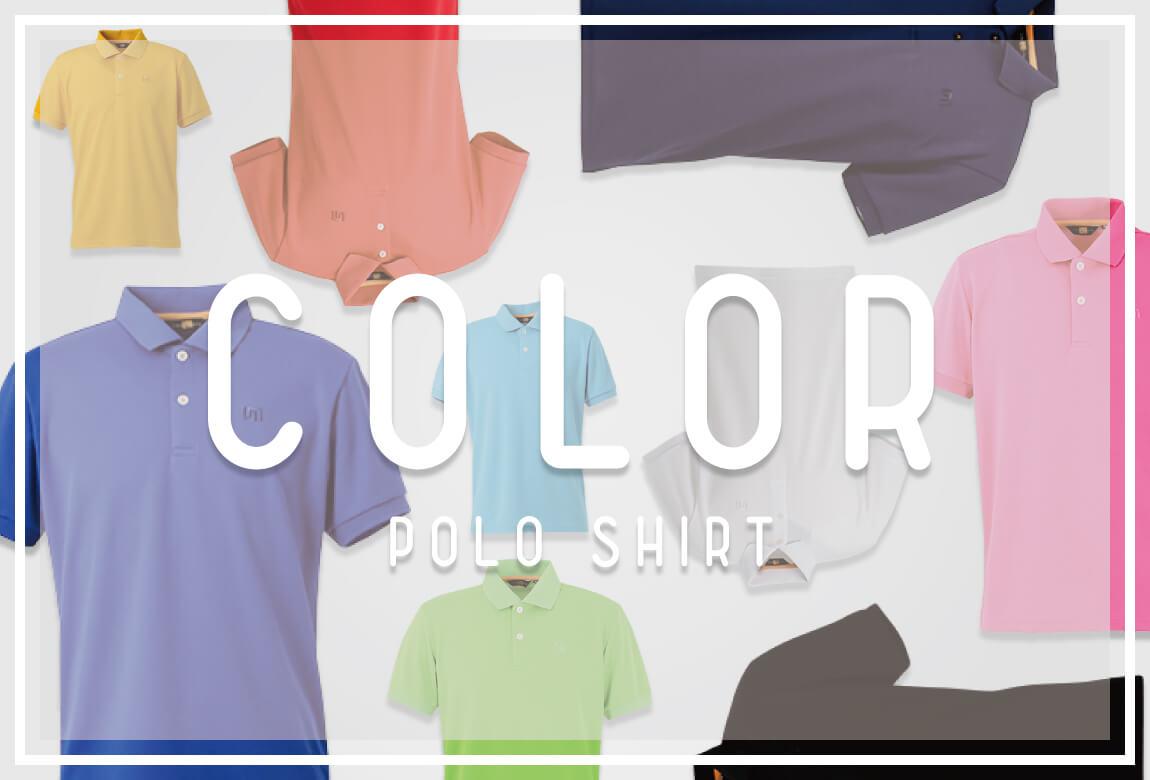 無地カラーの半袖ポロシャツ