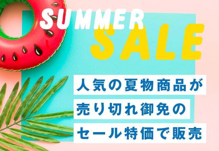 人気の夏物商品が売り切れ御免の特価セール!