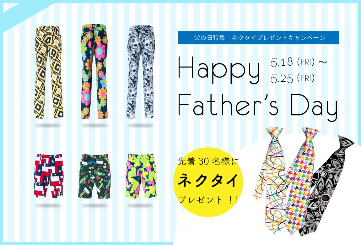 父の日キャンペーン!