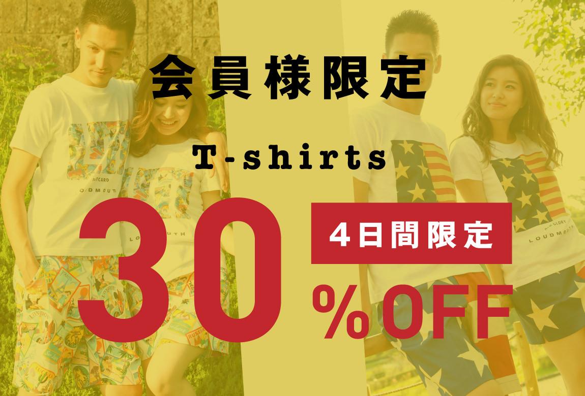 4日間限定!Tシャツが会員様限定で30%OFF!