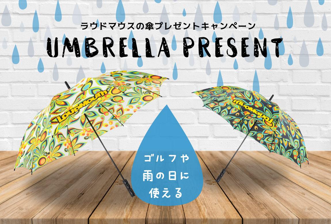 傘(アンブレラ)プレゼントキャンペーン開催!