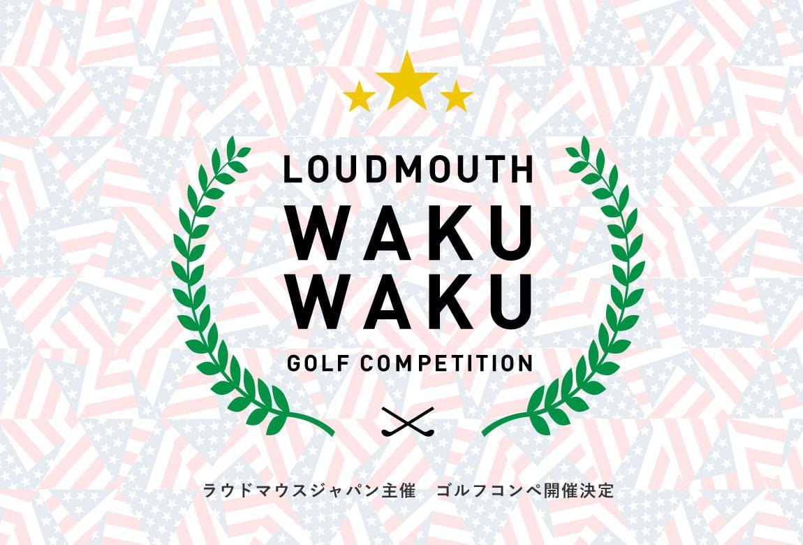 ラウドマウスLOUDMOUTH WAKUWAKUゴルフコンペ