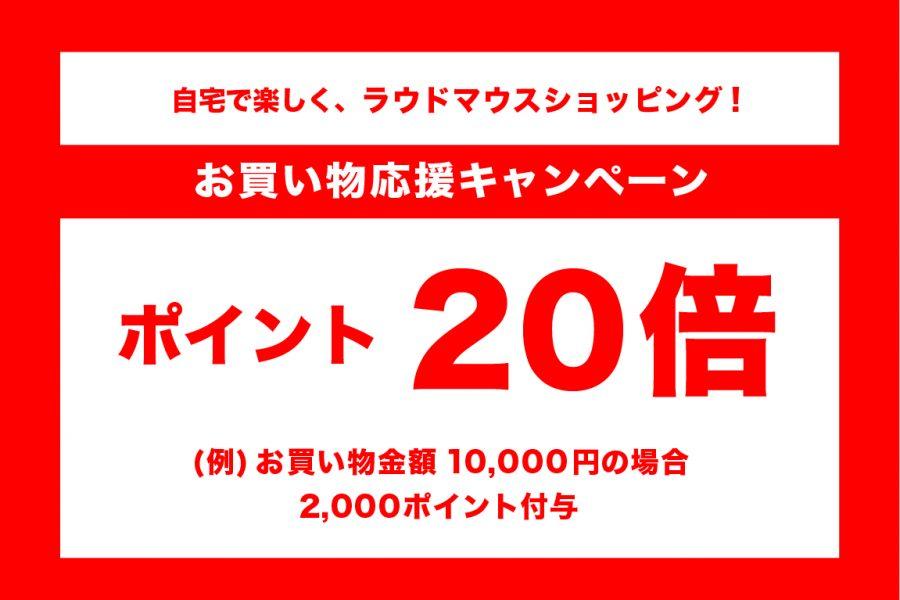 お買い物応援★ポイント20倍キャンペーン!
