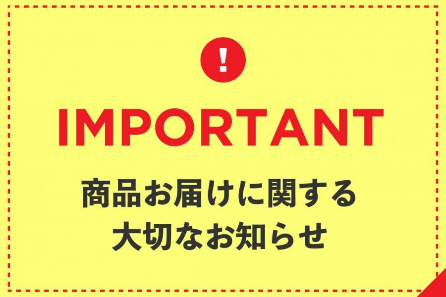【重要】9月休業日及び出荷のスケジュールについて